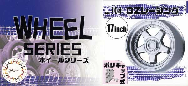 OZレーシング 17インチプラモデル(フジミホイール シリーズNo.104)商品画像