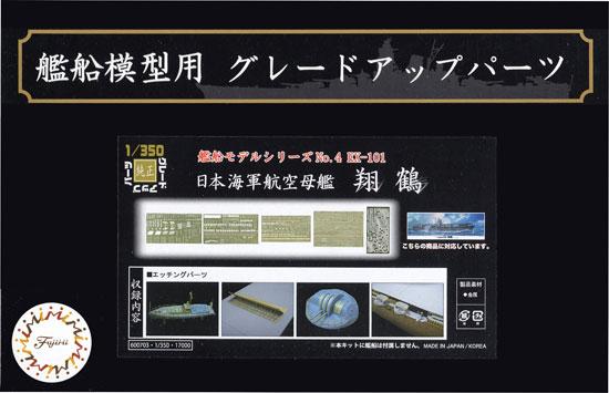 日本海軍 航空母艦 翔鶴 エッチングパーツセットエッチング(フジミ1/350 艦船モデル用 グレードアップパーツNo.004EX-101)商品画像
