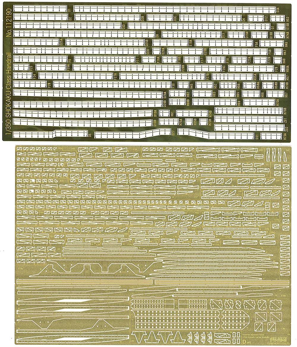 日本海軍 航空母艦 翔鶴 エッチングパーツセットエッチング(フジミ1/350 艦船モデル用 グレードアップパーツNo.004EX-101)商品画像_1