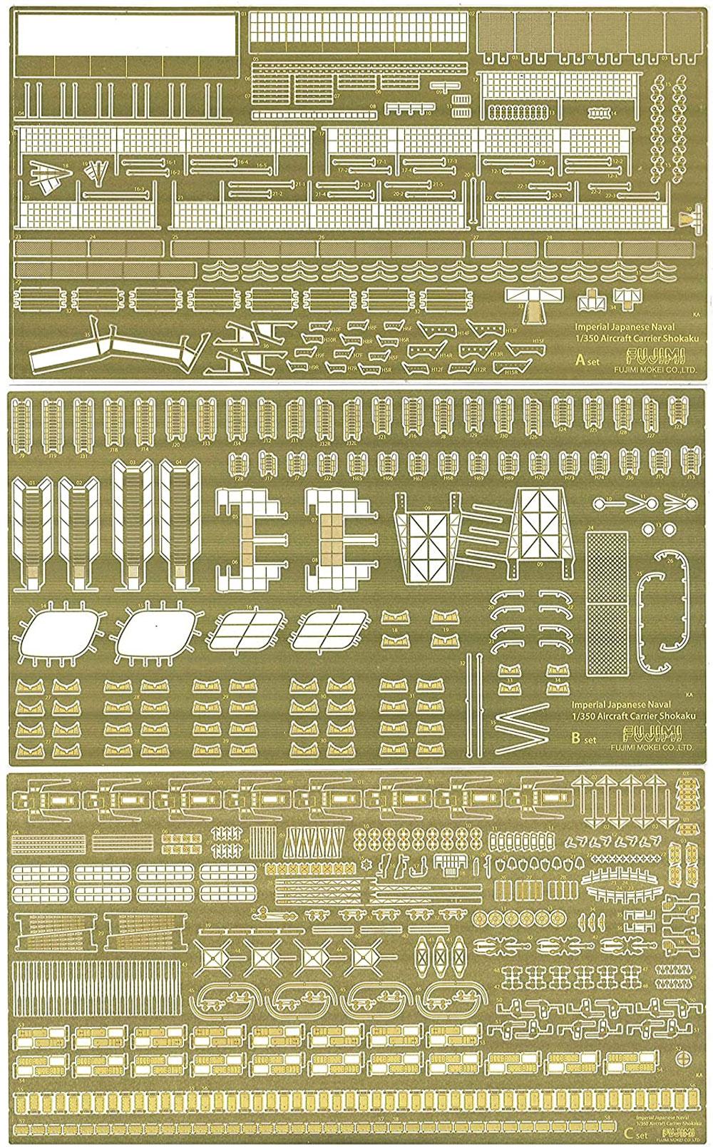 日本海軍 航空母艦 翔鶴 エッチングパーツセットエッチング(フジミ1/350 艦船モデル用 グレードアップパーツNo.004EX-101)商品画像_2