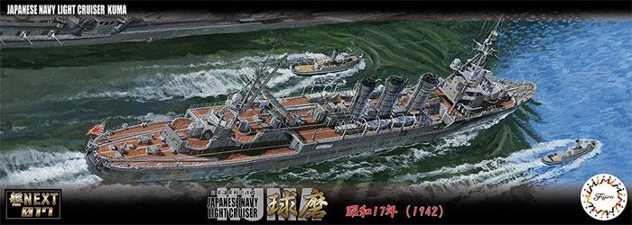 日本海軍 軽巡洋艦 球磨 昭和17年プラモデル(フジミ艦NEXTNo.017)商品画像