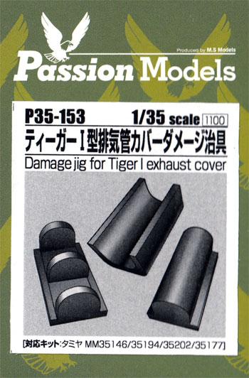 ティーガー 1型 排気管カバー ダメージ治具 (タミヤ対応)治具(パッションモデルズ1/35 シリーズNo.P35-153)商品画像