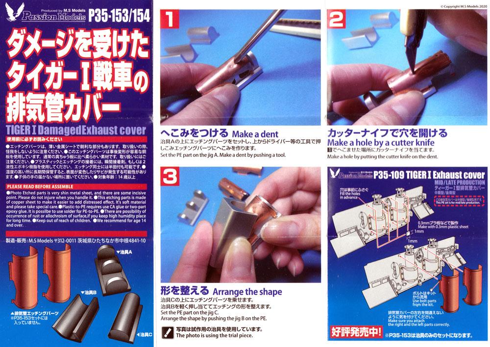 ティーガー 1型 排気管カバー ダメージ治具 (タミヤ対応)治具(パッションモデルズ1/35 シリーズNo.P35-153)商品画像_2