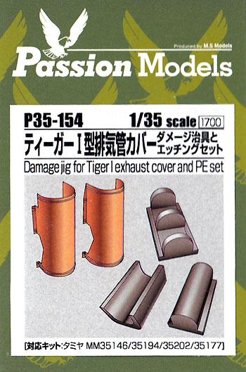 ティーガー 1型 排気管カバー ダメージ治具とエッチングセット (タミヤ対応)治具(パッションモデルズ1/35 シリーズNo.P35-154)商品画像