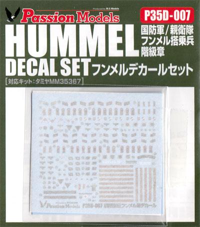 フンメル デカールセット (タミヤ対応)デカール(パッションモデルズ1/35 デカールシリーズNo.P35D-007)商品画像