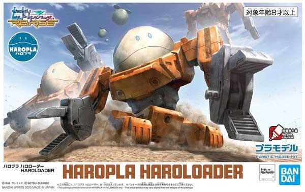 ハロローダープラモデル(バンダイハロプラNo.013)商品画像