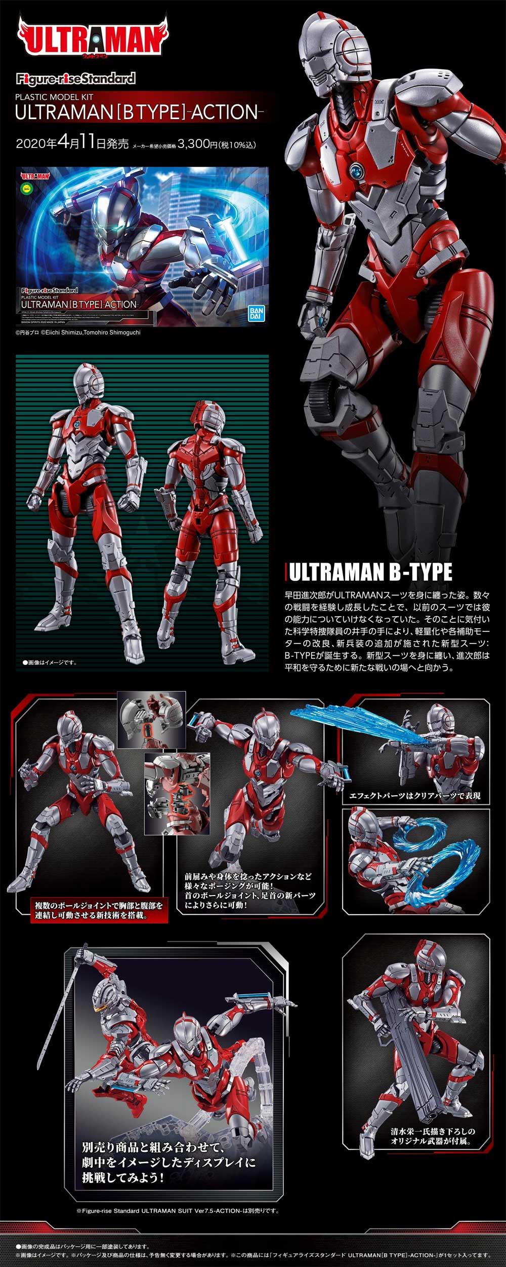 ULTRAMAN B TYPE -ACTION-プラモデル(バンダイフィギュアライズ スタンダードNo.5059537)商品画像_4