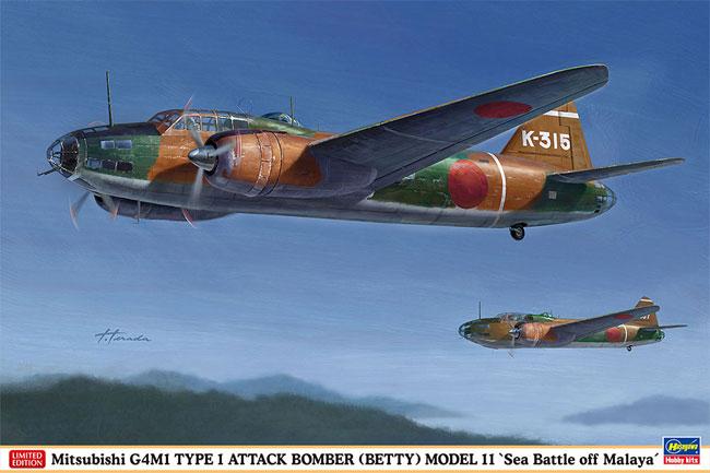 三菱 G4M1 一式陸上攻撃機 11型 マレー沖海戦プラモデル(ハセガワ1/72 飛行機 限定生産No.02326)商品画像