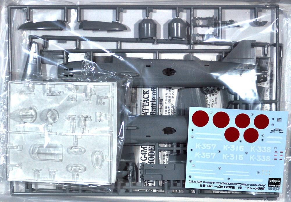 三菱 G4M1 一式陸上攻撃機 11型 マレー沖海戦プラモデル(ハセガワ1/72 飛行機 限定生産No.02326)商品画像_1
