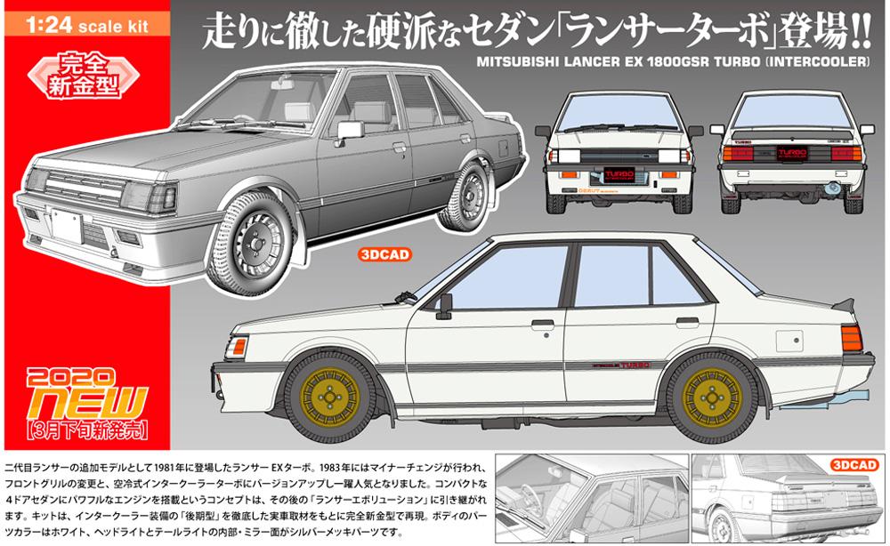 三菱 ランサー EX 1800GSR ターボ インタークーラープラモデル(ハセガワ1/24 自動車 HCシリーズNo.HC034)商品画像_2