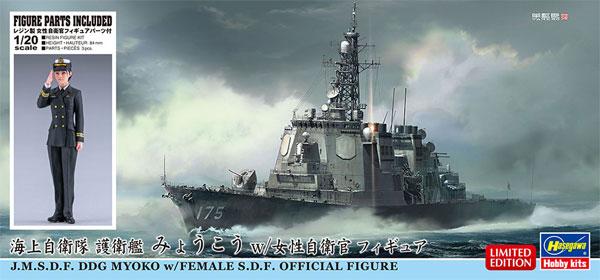 海上自衛隊 護衛艦 みょうこう w/女性自衛官 フィギュアプラモデル(ハセガワ1/700 ウォーターラインシリーズNo.SP452)商品画像