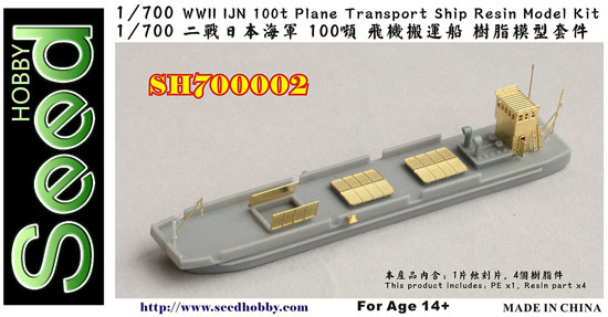 日本海軍 100トン 飛行機運搬船レジン(Seed HOBBY1/700 レジンキットNo.SH700002)商品画像