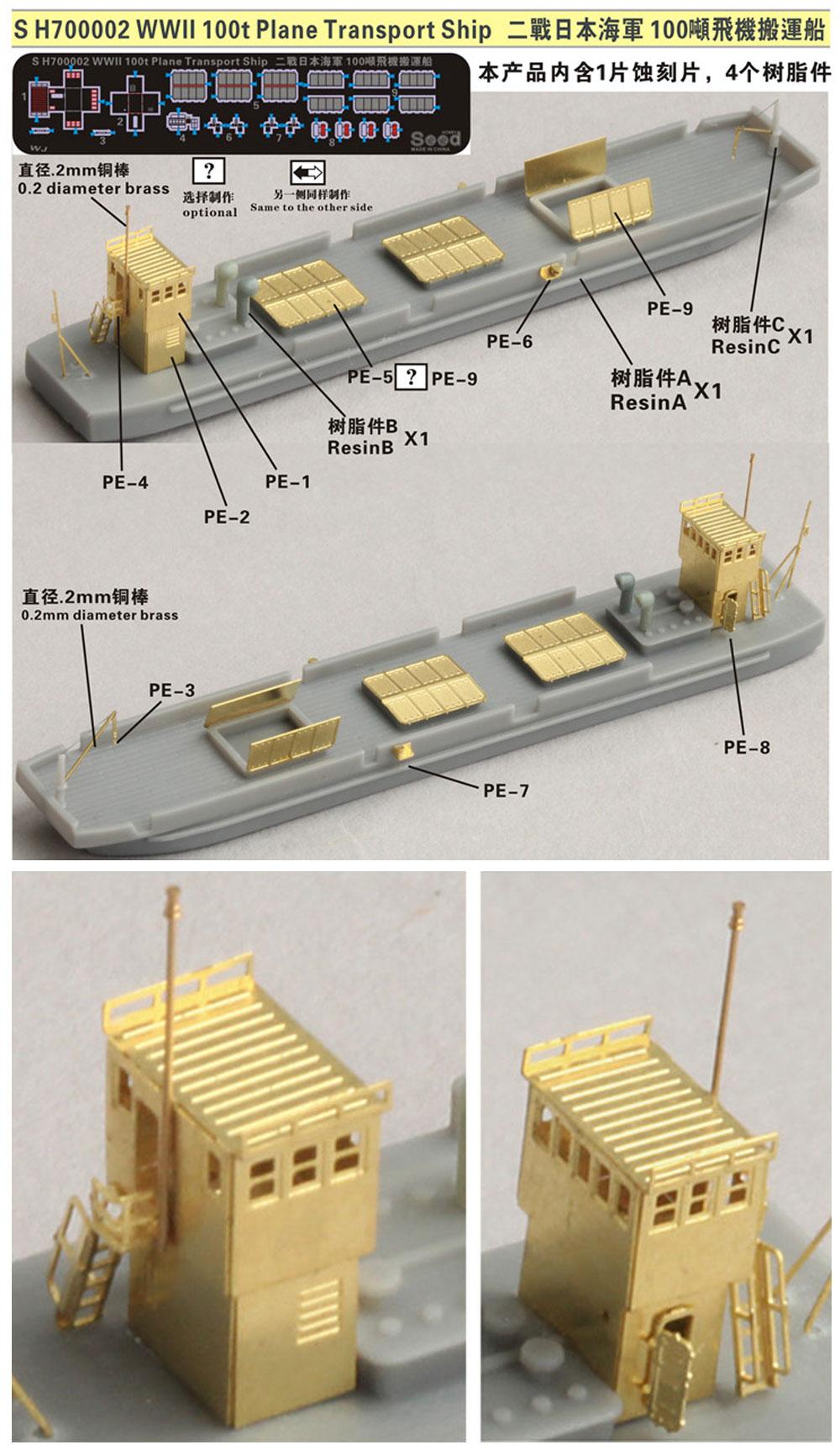 日本海軍 100トン 飛行機運搬船レジン(Seed HOBBY1/700 レジンキットNo.SH700002)商品画像_1
