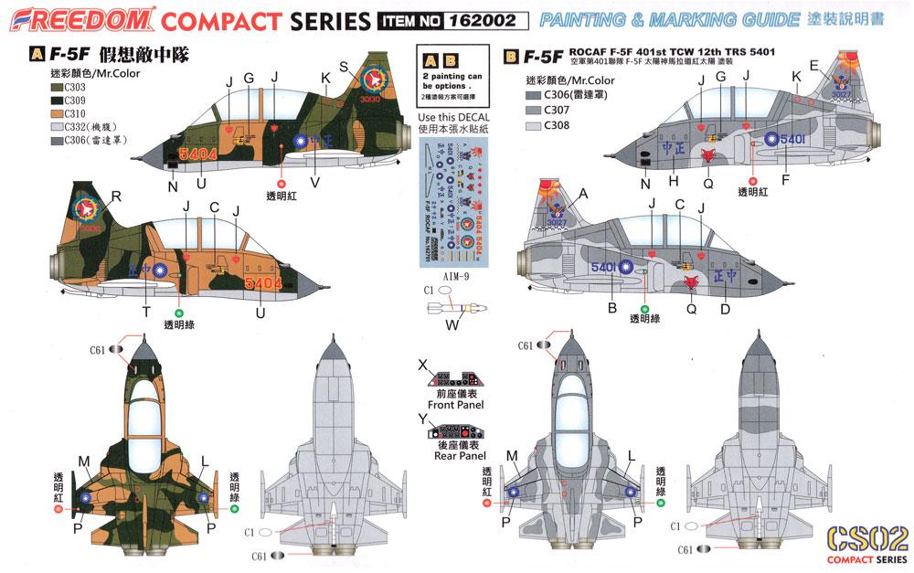 ROCAF F-5F タイガー 2プラモデル(フリーダムモデルコンパクトシリーズNo.162002)商品画像_1