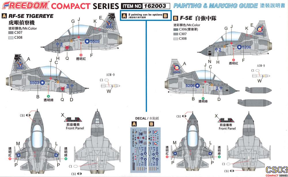 ROCAF F-5E タイガー 2 / RF-5E タイガーアイ 2in1プラモデル(フリーダムモデルコンパクトシリーズNo.162003)商品画像_1