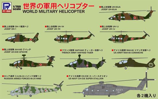 世界の軍用ヘリコプタープラモデル(ピットロードスカイウェーブ S シリーズNo.S054)商品画像