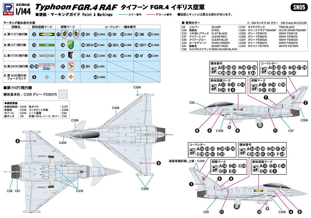 タイフーン FGR.4 イギリス空軍 イタリア/スペイン空軍 デカール付属プラモデル(ピットロードSN 航空機 プラモデルNo.SN005SP)商品画像_1