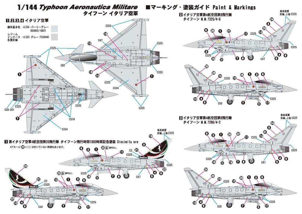 タイフーン FGR.4 イギリス空軍 イタリア/スペイン空軍 デカール付属プラモデル(ピットロードSN 航空機 プラモデルNo.SN005SP)商品画像_3