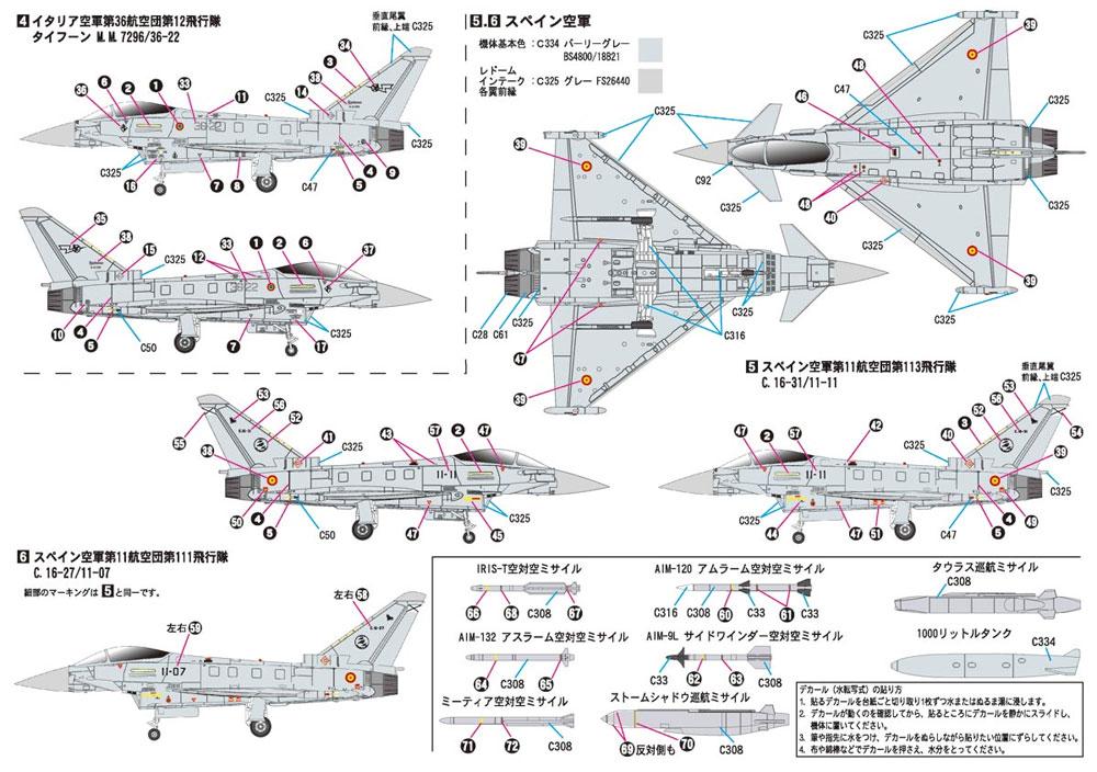 タイフーン FGR.4 イギリス空軍 イタリア/スペイン空軍 デカール付属プラモデル(ピットロードSN 航空機 プラモデルNo.SN005SP)商品画像_4