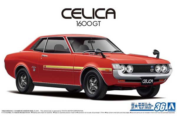 トヨタ TA22 セリカ 1600GT