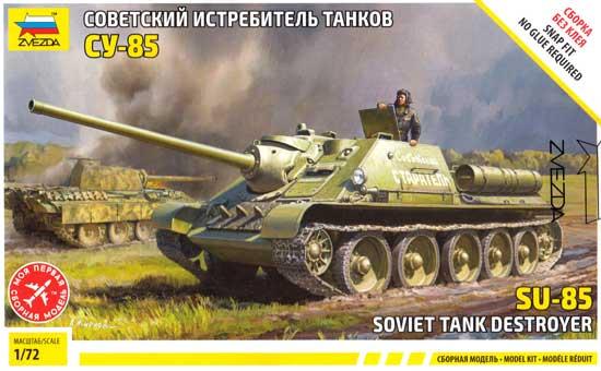 SU-85 ソビエト自走砲プラモデル(ズベズダ1/72 ミリタリーNo.5062)商品画像