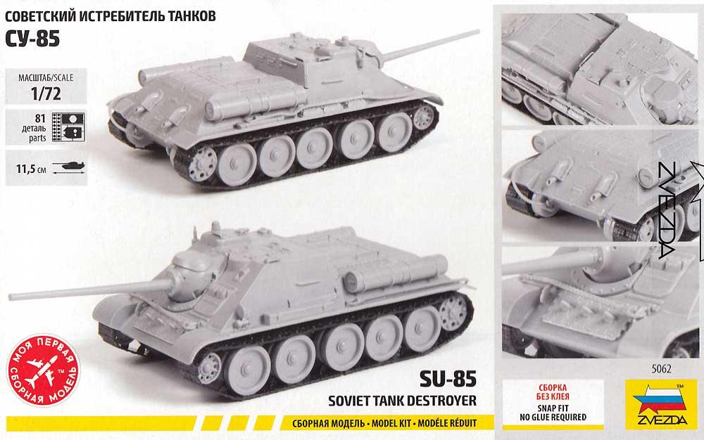 SU-85 ソビエト自走砲プラモデル(ズベズダ1/72 ミリタリーNo.5062)商品画像_1