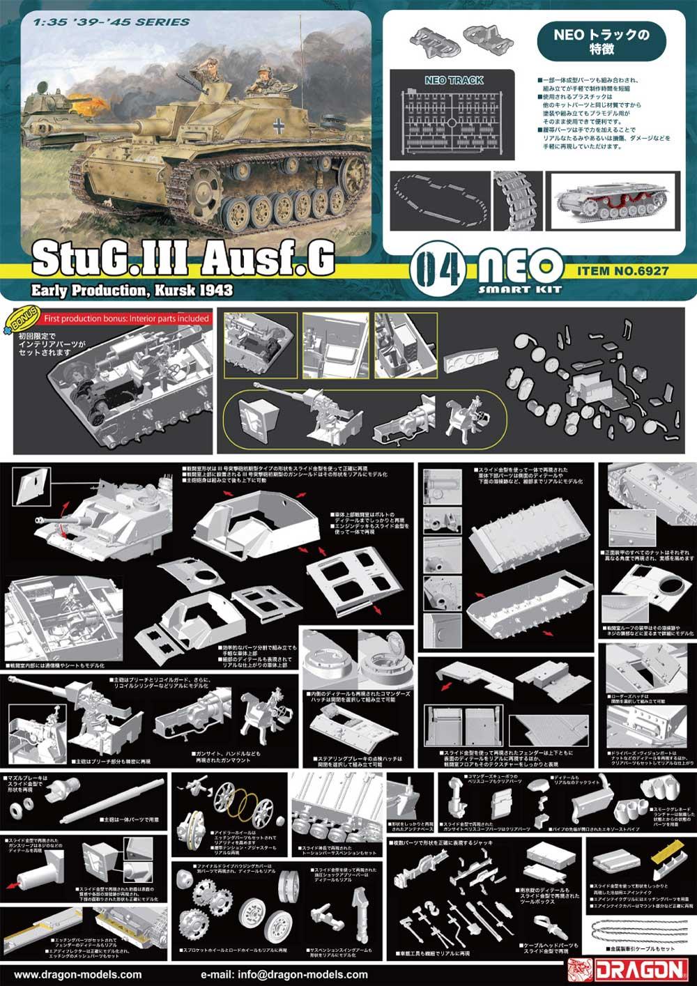 ドイツ 3号突撃砲 G型 初期生産型 クルスク 1943 (NEOスマートキット)プラモデル(ドラゴン1/35 '39-'45 SeriesNo.6927)商品画像_2