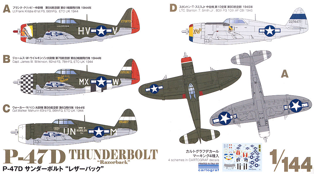 P-47D サンダーボルト レザーバックプラモデル(プラッツ1/144 プラスチックモデルキットNo.PDR-011)商品画像_1
