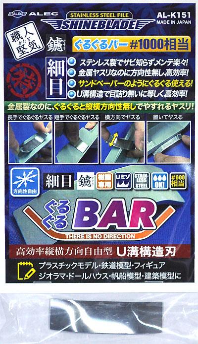 ステンレスヤスリ シャインブレード ぐるぐるBAR #1000相当 細目ヤスリ(シモムラアレック職人堅気No.AL-K151)商品画像