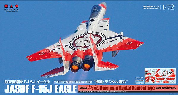 航空自衛隊 F-15J イーグル 第305飛行隊 創隊40周年記念塗装機 梅組・デジタル迷彩プラモデル(プラッツ1/72 プラスチックモデルキットNo.AC-031)商品画像