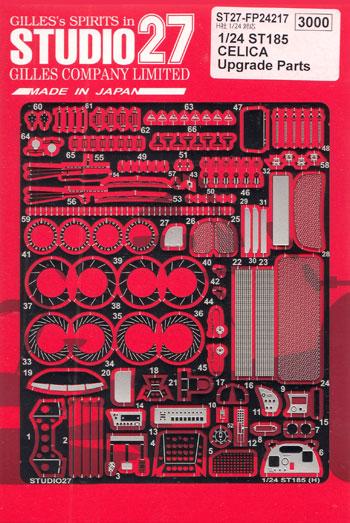 ST185 セリカ アップグレードパーツエッチング(スタジオ27ラリーカー グレードアップパーツNo.FP24217)商品画像