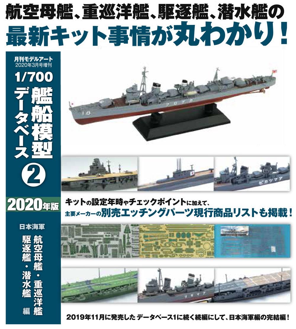 1/700 艦船模型データベース 2020年版 2本(モデルアート臨時増刊No.1033)商品画像_2