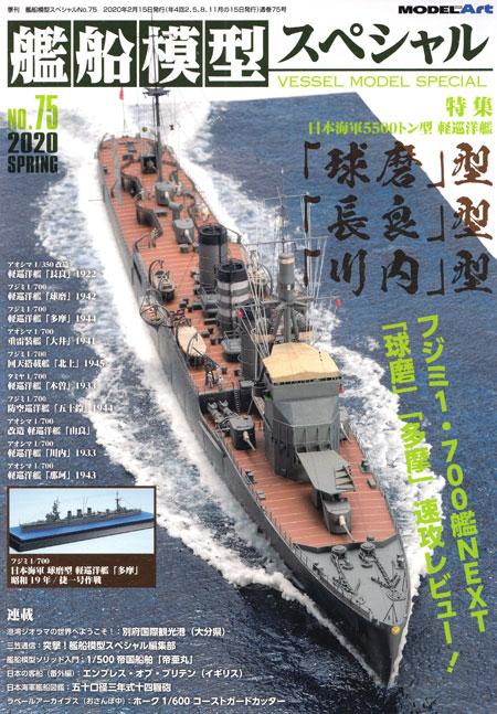 艦船模型スペシャル No.75 日本海軍 5500トン型 軽巡洋艦 球磨型・長良型・川内型本(モデルアート艦船模型スペシャルNo.075)商品画像