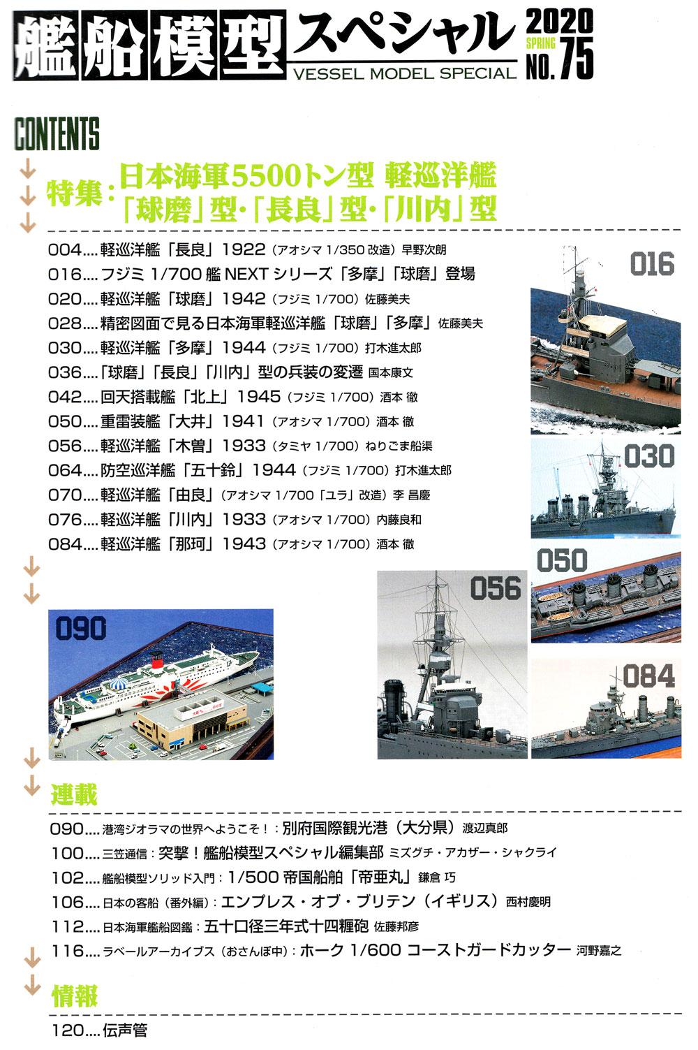 艦船模型スペシャル No.75 日本海軍 5500トン型 軽巡洋艦 球磨型・長良型・川内型本(モデルアート艦船模型スペシャルNo.075)商品画像_1