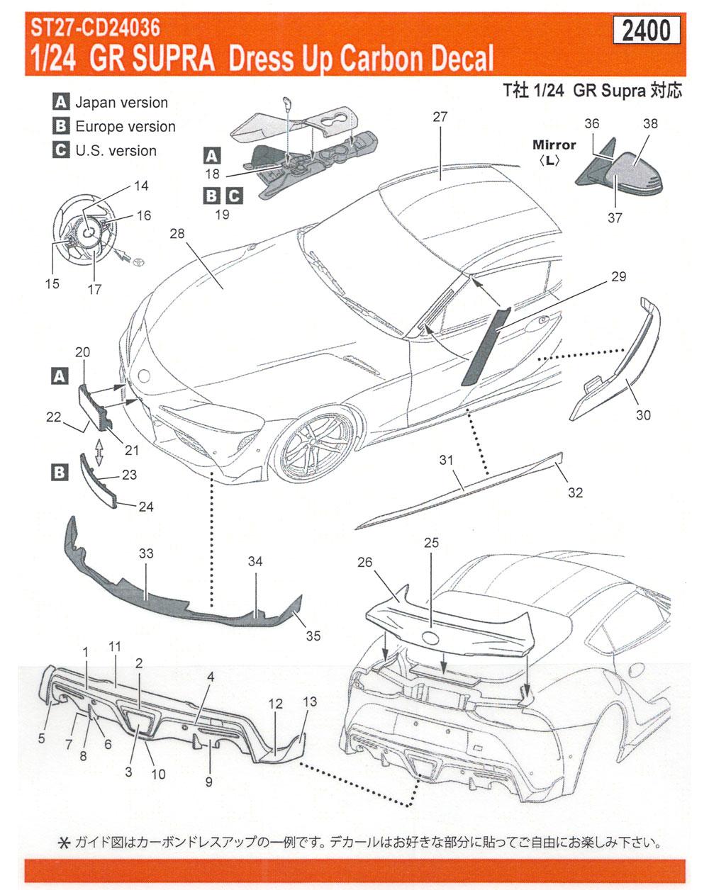トヨタ GR スープラ ドレスアップ カーボンデカールデカール(スタジオ27ツーリングカー/GTカー カーボンデカールNo.CD24036)商品画像_1