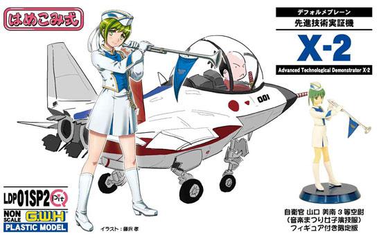 先進技術実証機 X-2 山口美南 3等空尉 音楽まつり女子演技服 フィギュア付き限定版プラモデル(グレートウォールホビーデフォルメプレーンNo.LDP001SP002)商品画像