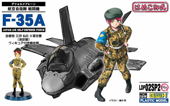航空自衛隊 戦闘機 F-35A 自衛官 三沢ねむ 3等空曹 迷彩服 フィギュア付き限定版プラモデル(グレートウォールホビーデフォルメプレーンNo.LDP002SP002)商品画像