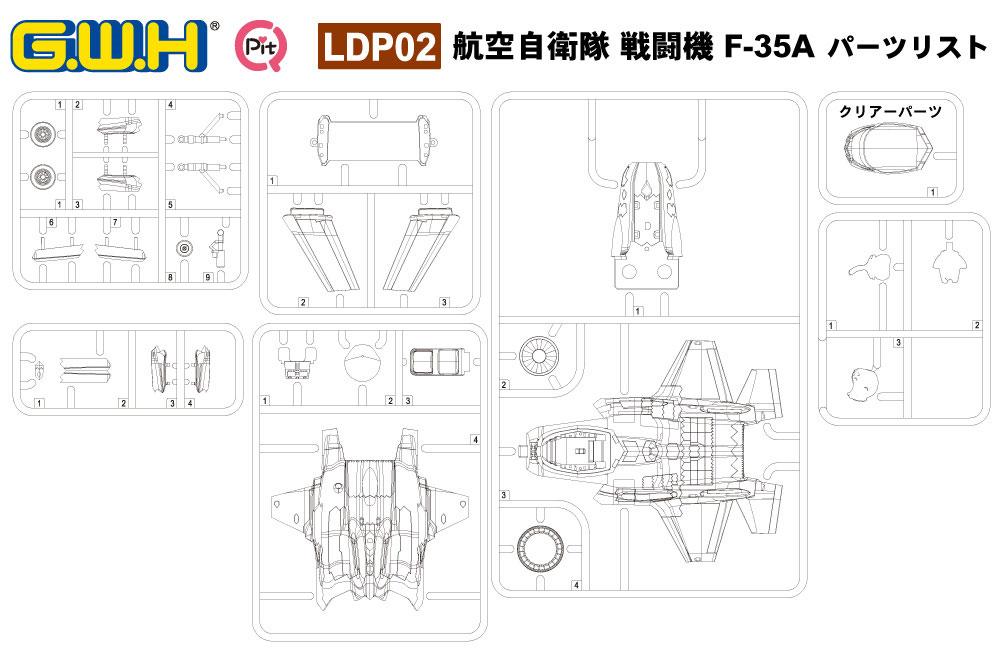 航空自衛隊 戦闘機 F-35A 自衛官 三沢ねむ 3等空曹 迷彩服 フィギュア付き限定版プラモデル(グレートウォールホビーデフォルメプレーンNo.LDP002SP002)商品画像_1