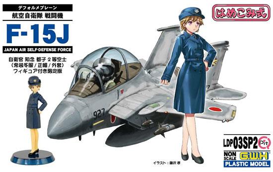 航空自衛隊 戦闘機 F-15J 自衛官 知念都子 2等空士 常装冬服/正帽/外套 フィギュア付き限定版プラモデル(グレートウォールホビーデフォルメプレーンNo.LDP003SP002)商品画像
