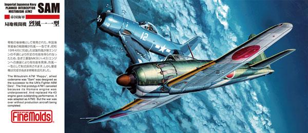 帝国海軍 局地戦闘機 烈風一一型プラモデル(ファインモールド1/72 航空機No.FP035)商品画像