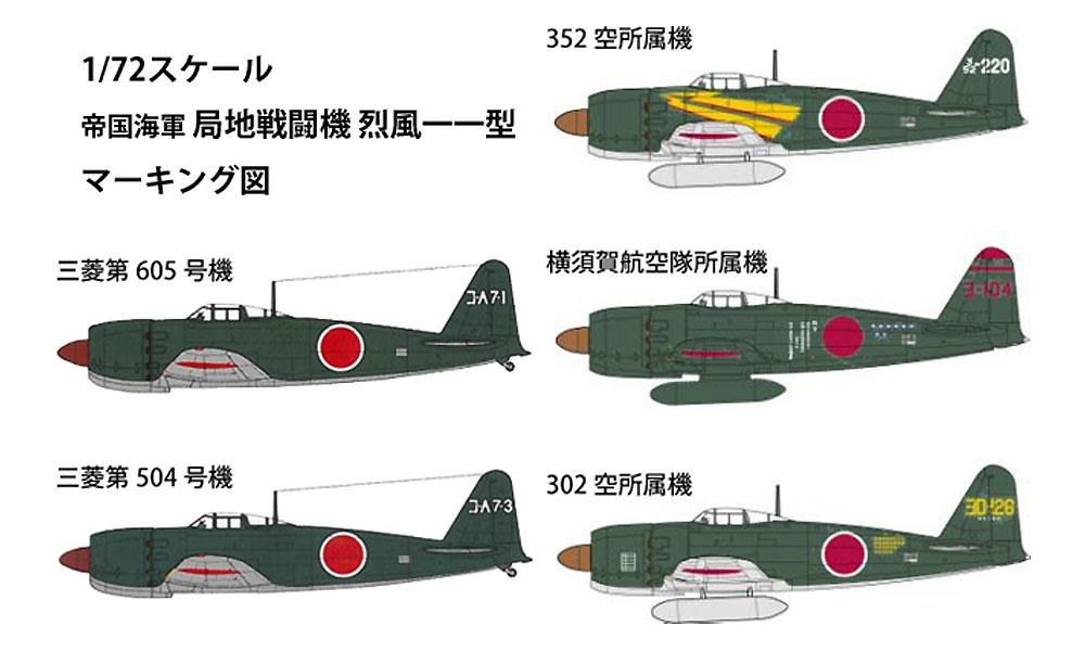 帝国海軍 局地戦闘機 烈風一一型プラモデル(ファインモールド1/72 航空機No.FP035)商品画像_3