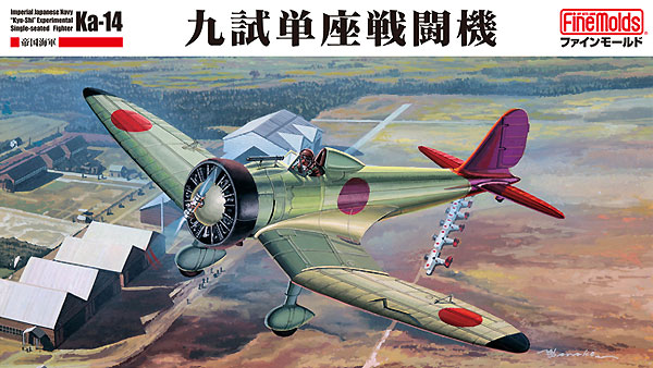 帝国海軍 九試単座戦闘機プラモデル(ファインモールド1/48 日本陸海軍 航空機No.FB027)商品画像