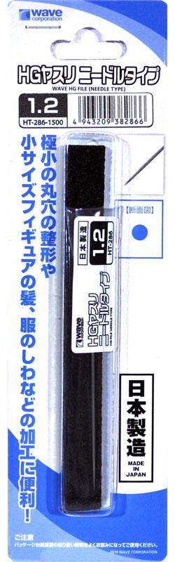 HGヤスリ ニードルタイプ 1.2ヤスリ(ウェーブホビーツールシリーズNo.HT-286)商品画像