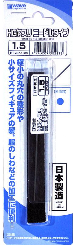 HGヤスリ ニードルタイプ 1.5ヤスリ(ウェーブホビーツールシリーズNo.HT-287)商品画像