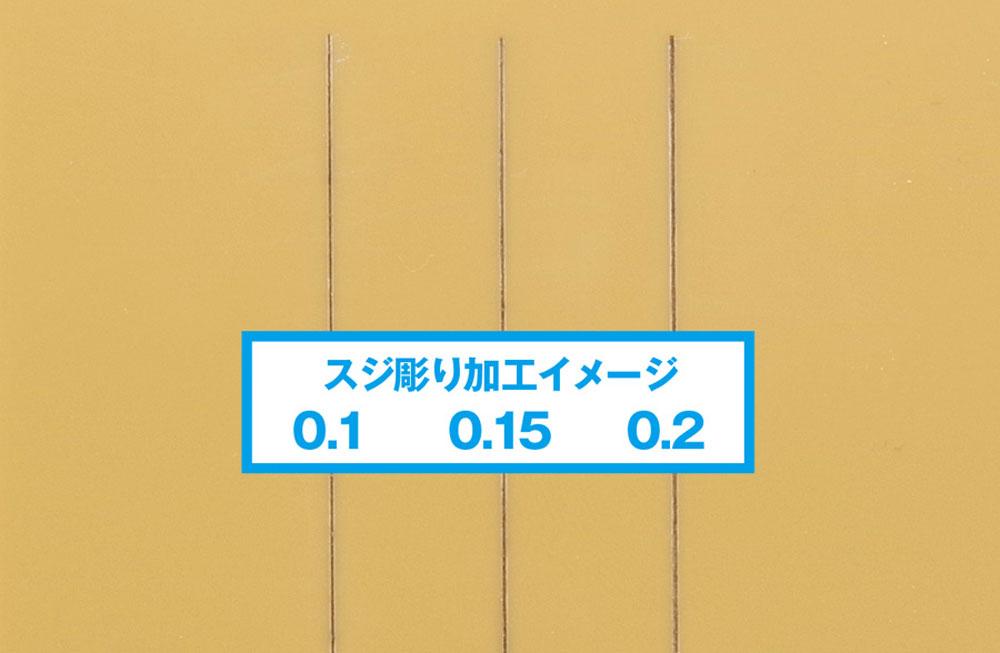 HG マイクロチゼル 単品 刃幅 0.15mmチゼル(ウェーブホビーツールシリーズNo.HT-548)商品画像_4