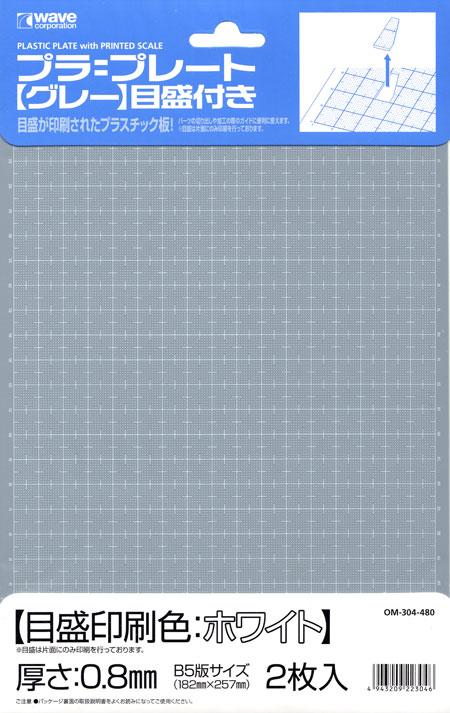 プラ=プレート (グレー) 目盛付き (目盛印刷色:ホワイト) (厚さ:0.8mm)プラ板(ウェーブマテリアルNo.OM-304)商品画像
