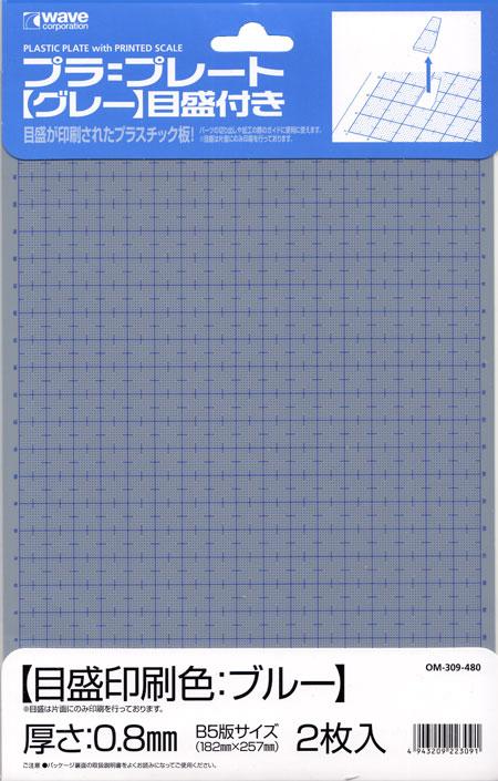 プラ=プレート (グレー) 目盛付き (目盛印刷色:ブルー) (厚さ:0.8mm)プラ板(ウェーブマテリアルNo.OM-309)商品画像