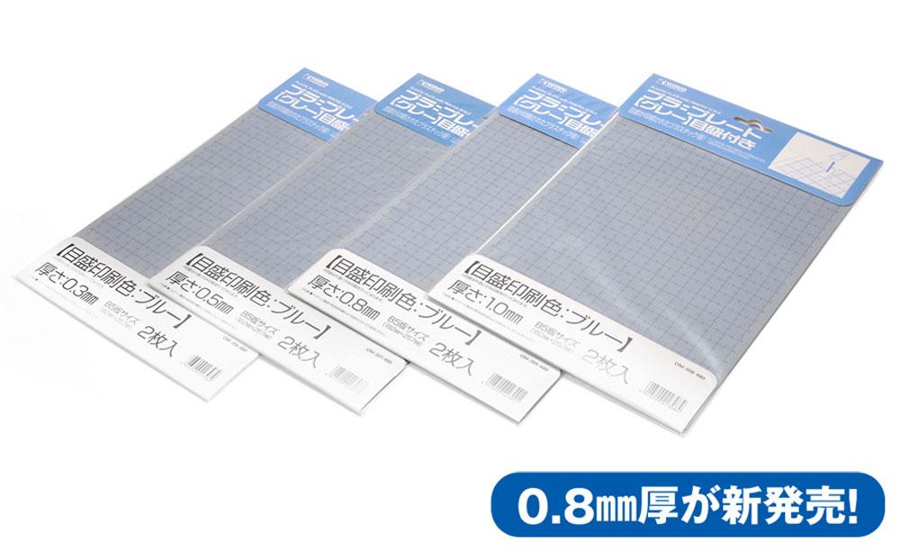 プラ=プレート (グレー) 目盛付き (目盛印刷色:ブルー) (厚さ:0.8mm)プラ板(ウェーブマテリアルNo.OM-309)商品画像_2