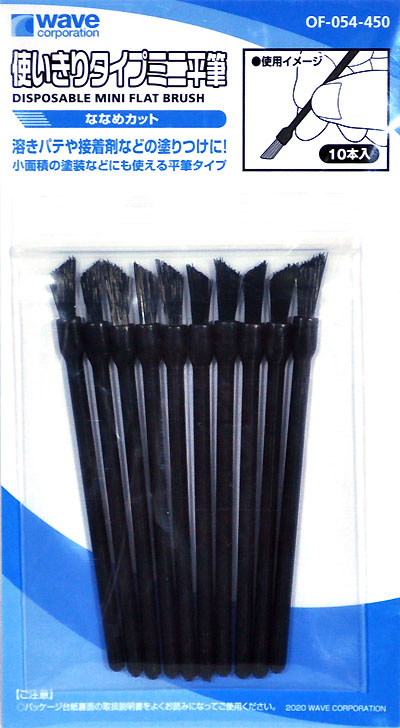 使いきりタイプ ミニ平筆 ななめカット筆(ウェーブホビーツールシリーズNo.OF-054)商品画像