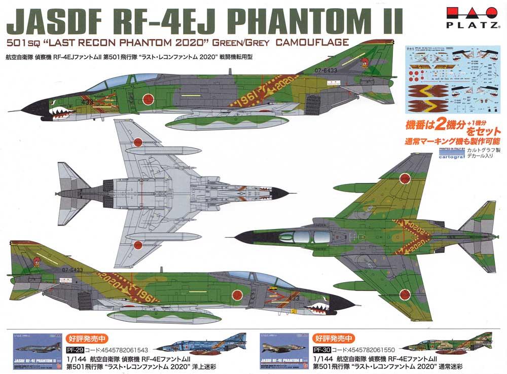航空自衛隊 偵察機 RF-4E ファントム 2 第501飛行隊 ラスト・レコンファントム 2020 戦闘機転用型プラモデル(プラッツ1/144 自衛隊機シリーズNo.PF-031)商品画像_1